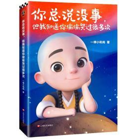 一禅小和尚:你总说没事 但我知道你偷偷哭过很多次(cz)