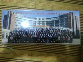 合影照片,上海交通大学机械与动力工程学院2015级博士研究生毕业合影,2018年,背面有合影各位姓名