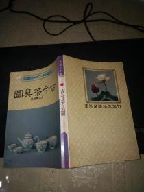 《古今茶具图》常春藤书坊1984初版