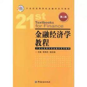 金融经济学教程(第二版)