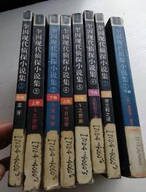 奎因现代侦探小说集 8 本合售 看图