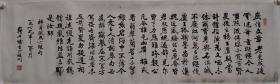 蒋平畴《书法》一幅,尺寸:38×133特价处理旧物,不包真假,买家自鉴。