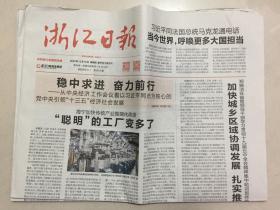 浙江日报 2020年 12月10日 星期四 第26130期 邮发代号:31-1