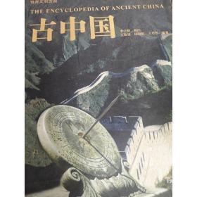 特价~【正版图书】世界文明古国:古中国9787543935570王海晨、杨