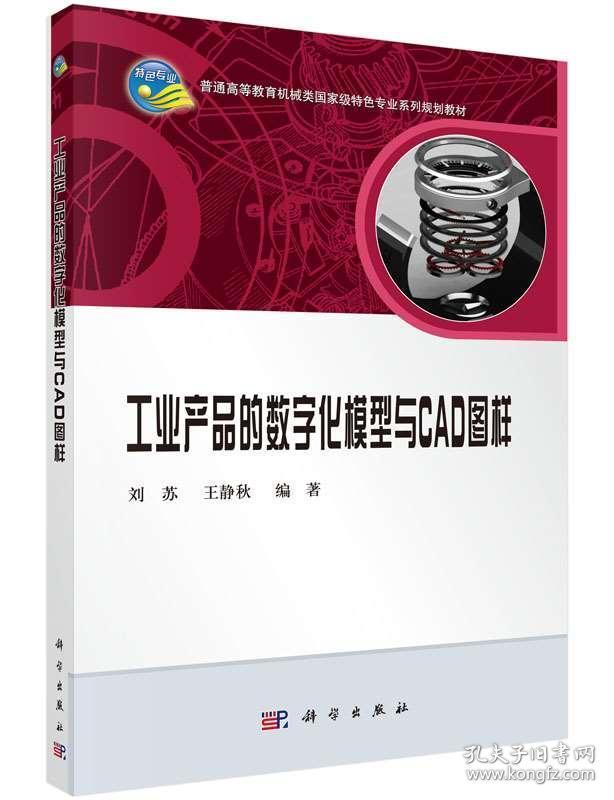 正版现货 工业产品的数字化模型与CAD图样 刘苏 王静秋 9787030461117 科学出版社