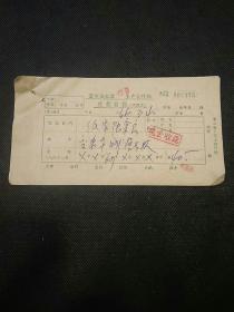 66年富阳县松溪竹器生产合作社纸帘生产部上交营业款的收款收据(竹纸印制)