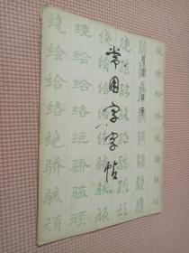 常用字字帖二