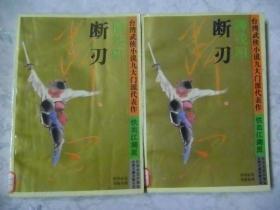 断刃  上下册:台湾武侠小说九大门派代表作. 铁血江湖派