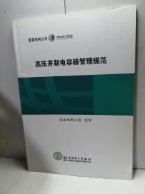 高壓并聯電容器管理規范