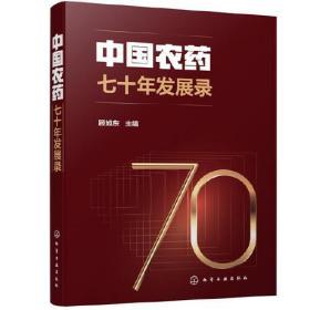 中国农药七十年发展录