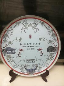 纪念赏盘--融创上市十周年