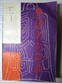 警句名句词典(上册)