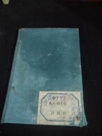 成人的学习 民国22年3月初版