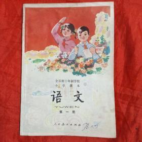 全日制十年制学校小学课本 试用本 语文(第一册)
