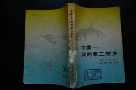 中国-我的第二故乡