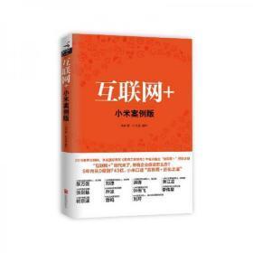 互联网+(精装版)小米案例版  刘润  著  9787550248601