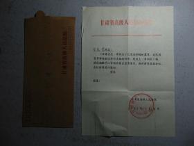 甘肃省高级人民法院-《甘肃省志.审判志》初审通知-宫振寰=1992年