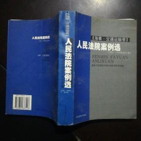 人民法院案例选 海事•交通运输卷(1992-1999合订本)