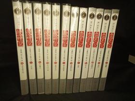 树下野狐作品;蛮荒记+搜神记,共12册合售 一版一印    蛮荒记1~6册(为全新)、搜神记1~6册