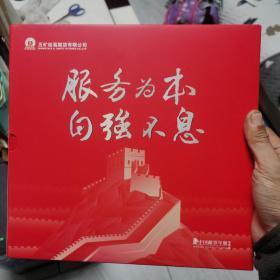 中国邮票2017年册