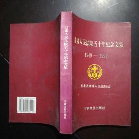 甘肃人民法院五十年纪念文集 1949-1999