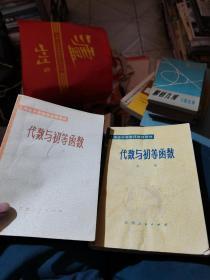 代数与初等函数(上下册)上海市中学教师进修教材