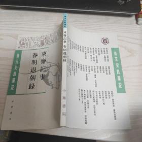 东斋记事 春明退朝录