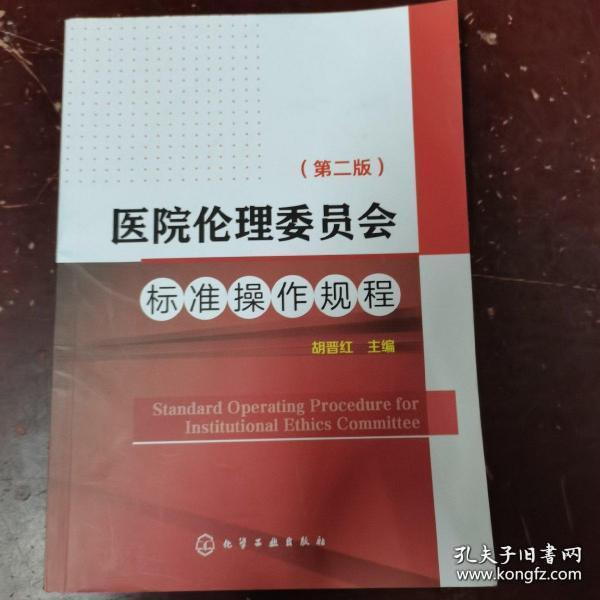 医院伦理委员会标准操作规程(第二版)