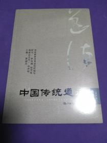 中国传统道德·简编本(重排本)【正版全新未开封】