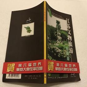 江苏文物旅游地图册(24开)2001年一版一印