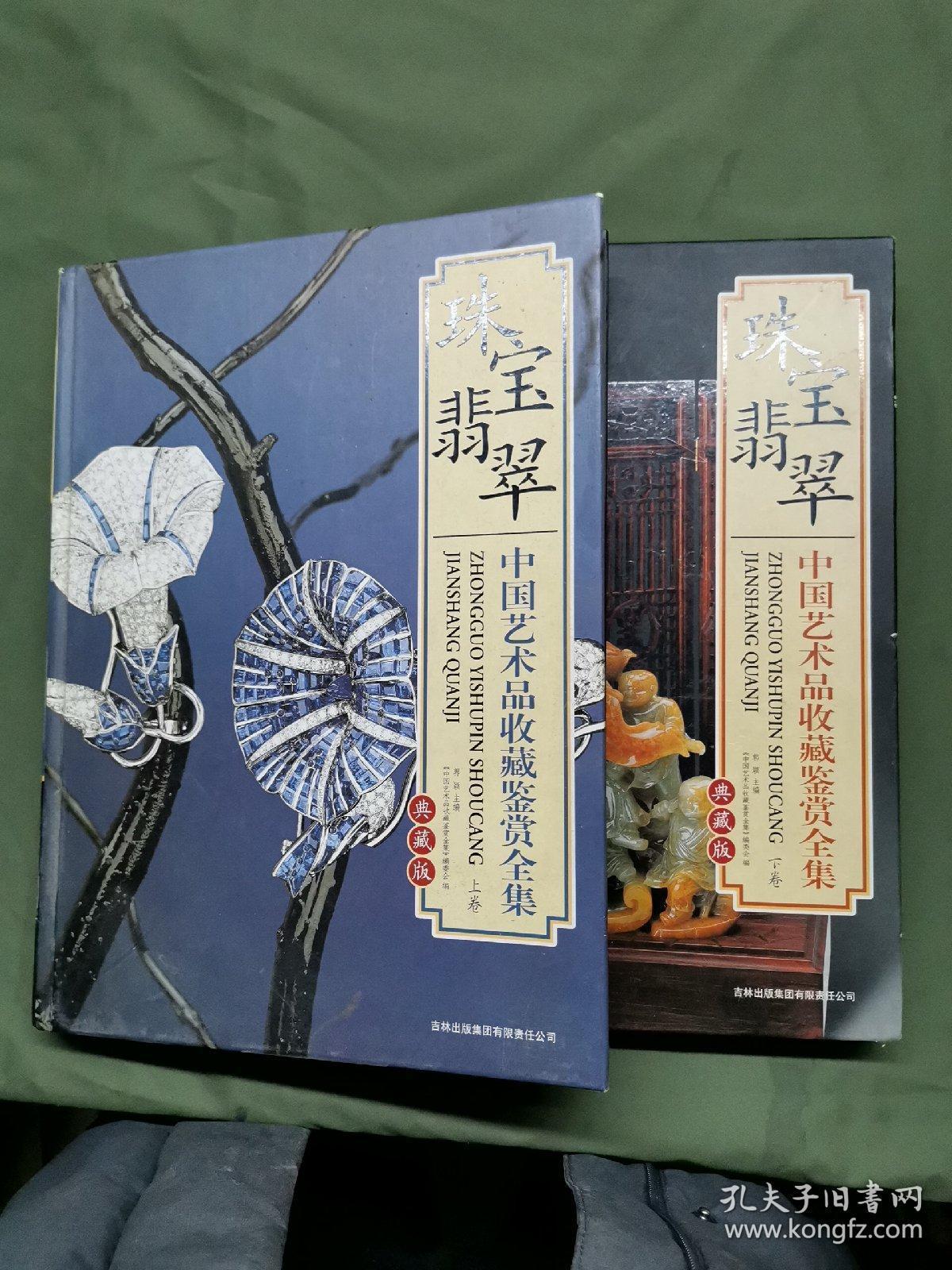 典藏版中国艺术品收藏鉴赏全集:典藏版 珠宝翡翠 上下