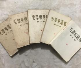 新中国首套《毛泽东选集》全套五卷,前四卷为繁体.竖排版,第一卷1951年北京第一版,1952年华东重印,第二卷1952年北京第一版1952年上海第一次印刷,第三卷1953年北京第一版1953年上海第一次印刷.第四卷196O年北京第一版196O年上海第一次印刷,第五卷1977年第一版1977年上海第一次印刷。十分珍贵,品如图