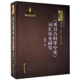 番汉合时掌中珠词汇历史研究(精)/西夏学文库