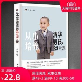 从小培养清华男孩的23堂课HY 清华北大不是梦 等你在清华北大我在清华北大等你学习方法窍门激励青少年版学生教育考试技巧正版书籍