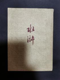 水浒(下册)  1954年版