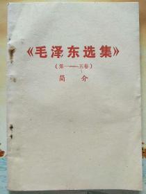 毛泽东选集(第1一 5卷)简介
