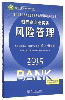 银行业专业人员职业资格考试应试辅导及考点预测:银行业专业实务风险管理(2014最新版)