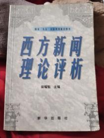 西方新闻理论评析/新华新闻传播书系(大32)