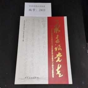 永远跟党走    纪念中国共产党成立95周年暨红军长征胜利80年书法作品集
