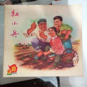 红小兵学习种菜1974年10期