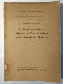 Schriftzeichenanalysen medizinischer Termini technici in der chinesischen Sprache (Beiträge zur Orientalistik. no. 1.)