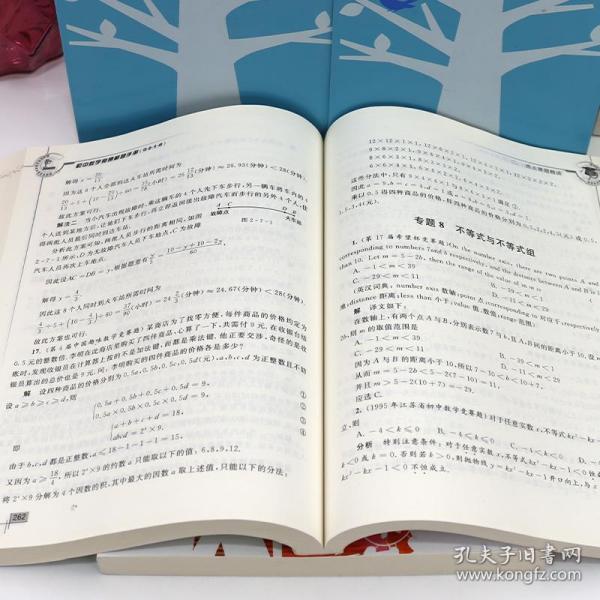 当堂练 新课时同步训练:语文(七年级下册 人教版)