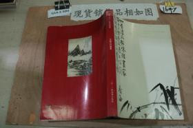 瀚海2011春季拍卖会中国古代书画
