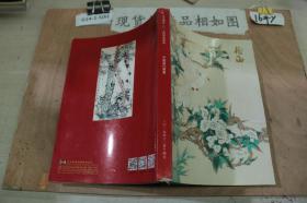 北京瀚海2019秋季拍卖会中国当代书画