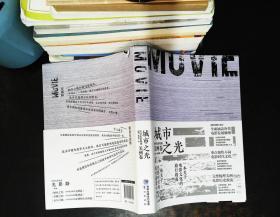 世界电影地图(美洲卷城市之光) 【书衣轻微破损】