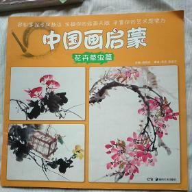 中国画启蒙:花卉草虫篇