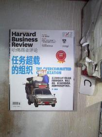 哈佛商业评论2017 9