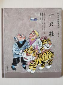 一只鞋绘本中国故事系列