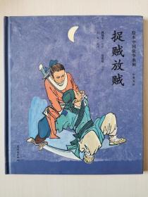 捉贼放贼绘本中国故事系列
