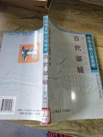 中华文物古迹旅游:古代都城